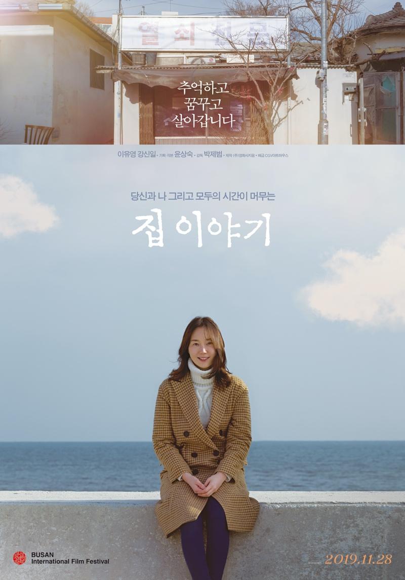 Sinopsis Film Korea I Am Home (2019)