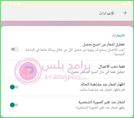 الإشعارات واتس عمر الاخضر