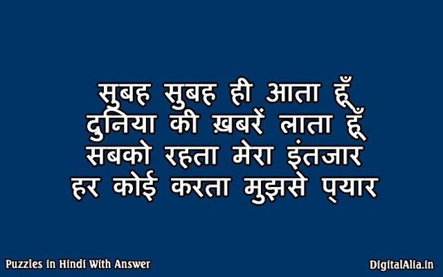 riddle in hindi
