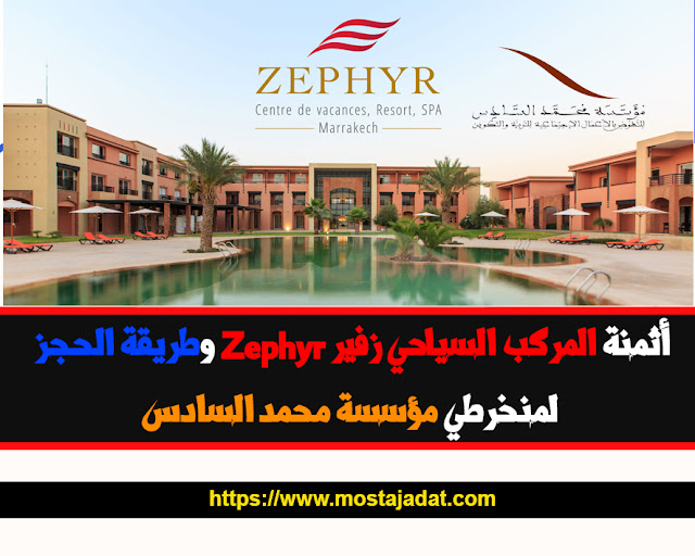 أثمنة المركب السياحي زفير zephyr وطريقة الحجز لمنخرطي مؤسسة محمد السادس