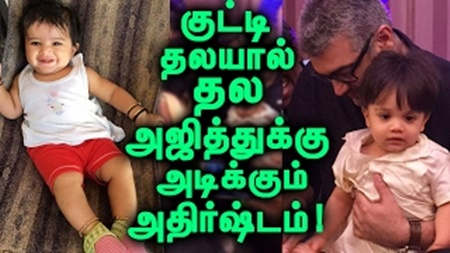 Thala Ajith's New Plan!
