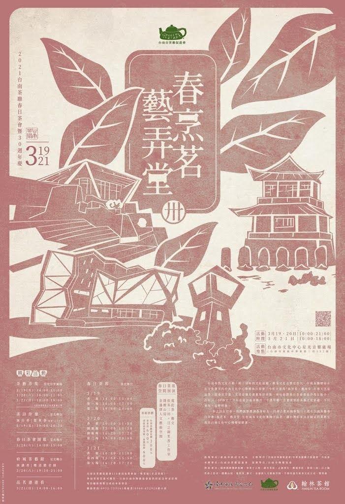 2021台南茶聯春日茶會暨 30週年紀念 「春烹茗,藝弄堂」 活動