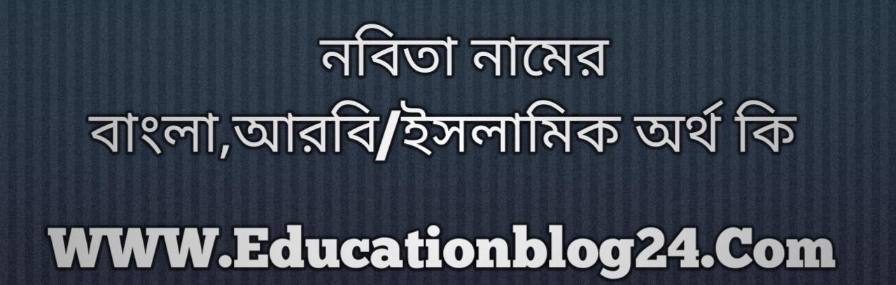 Nobita name meaning in Bengali, নবিতা নামের অর্থ কি, নবিতা নামের বাংলা অর্থ কি, নবিতা নামের ইসলামিক অর্থ কি, নবিতা কি ইসলামিক /আরবি নাম