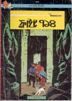 Tintin Comics in Bengali PDF, Flight 714, ফ্লাইট ৭১৪