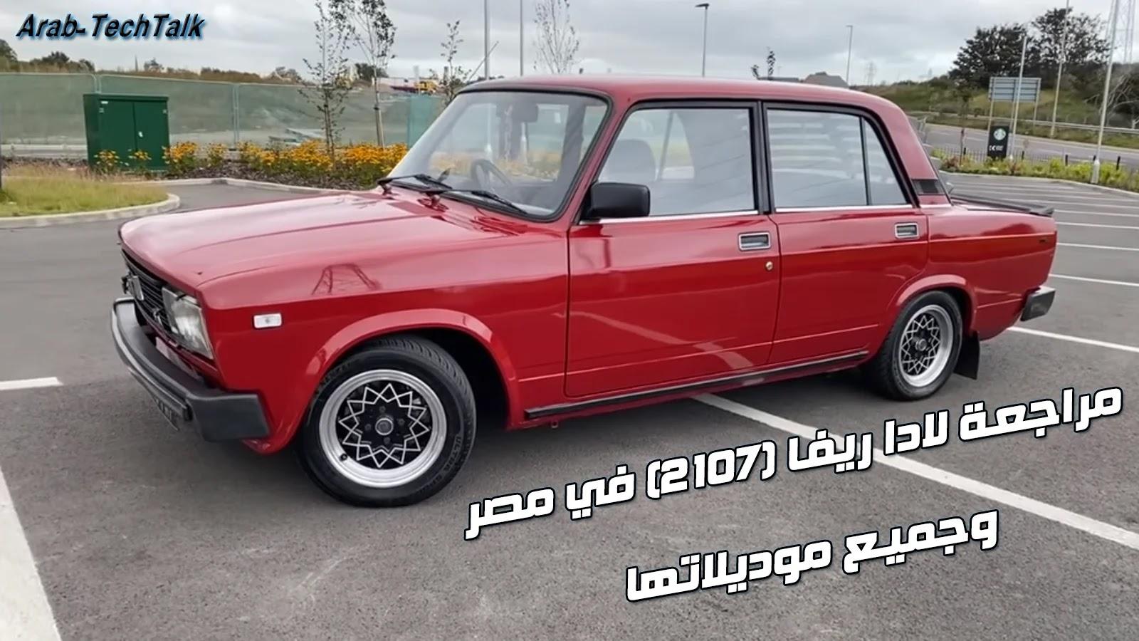 مراجعة سيارة لادا روسي في مصر