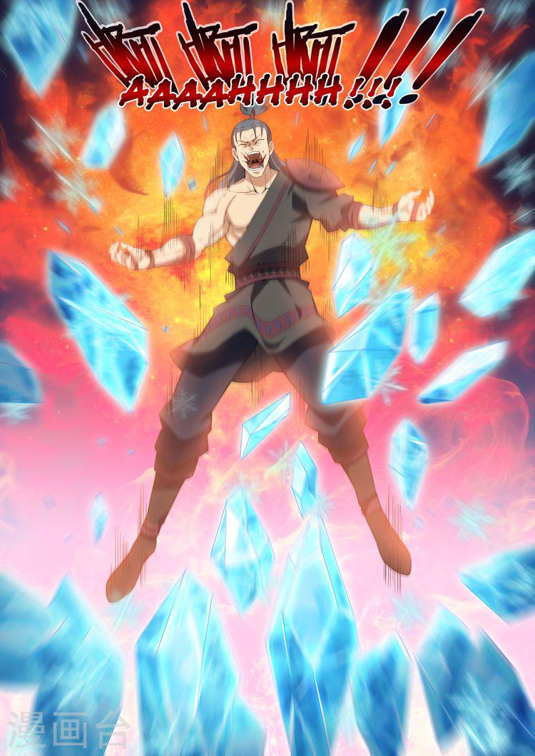 อ่านการ์ตูน God of Martial Arts 25 ภาพที่ 4