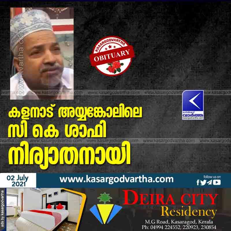 Kerala, Kasaragod, News, Obituary, CK Shafi of Ayyankoli passed away.