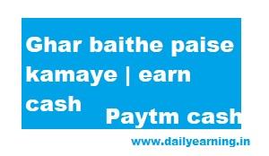 Ghar baithe paise kamaye   earn cash