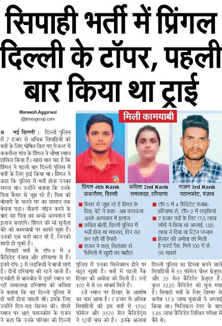 दिल्ली पुलिस सिपाही भर्ती परिणाम में प्रिंगल बने टॉपर , पहली बार किया था दिल्ली पुलिस के लिए आवेदन , क्लिक करे और देखे दिल्ली पुलिस के टॉपर