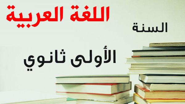 تحضير دروس اللغة العربية للسنة الاولى ثانوي علمي pdf