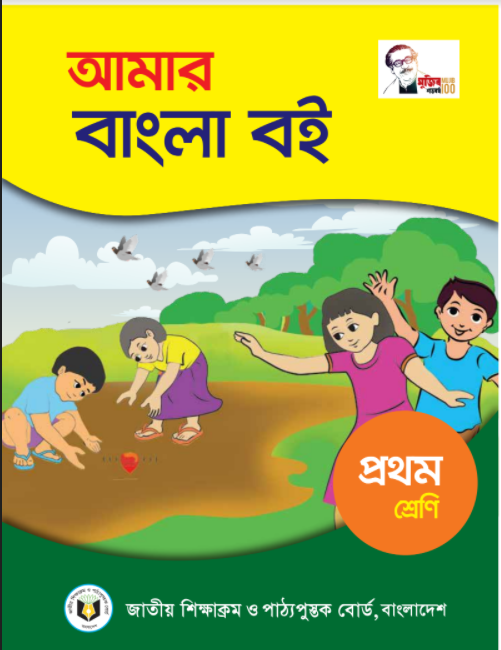 Primary School Book Guide for Class 1