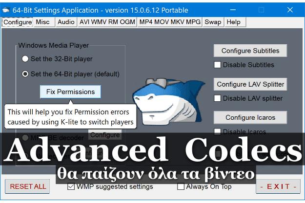 Advanced Codecs - Δωρεάν πακέτο για να παίζουν και αυτά που δεν παίζουν