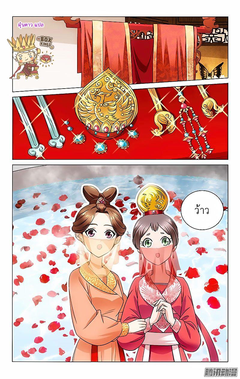 อ่านการ์ตูน Prince Don't Do This 4 ภาพที่ 11