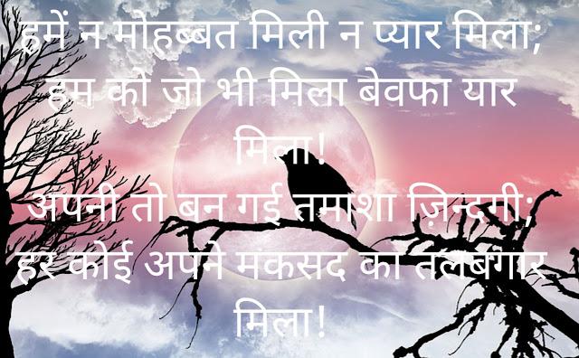 Bewafa images hd