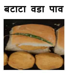 Batata Vada Pav Recipe In marathi