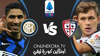مشاهدة مباراة إنتر ميلان وكالياري بث مباشر اليوم 11-04-2021 في الدوري الإيطالي
