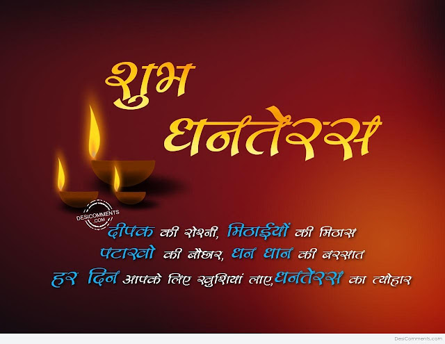 Dhanteras Greetings Sms Quotes 2016