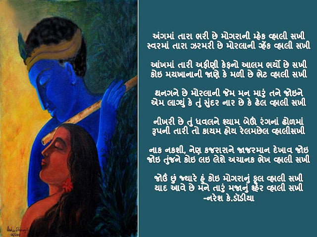 अंगमां तारा भरी छे मोगरानी म्हेक व्हाली सखी Gujarati Gazal By Naresh K. Dodia