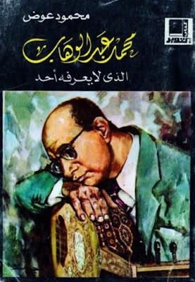 كتاب محمد عبد الوهاب الذي لا يعرفه أحد للمؤلف المصري محمود عوض رحمه الله