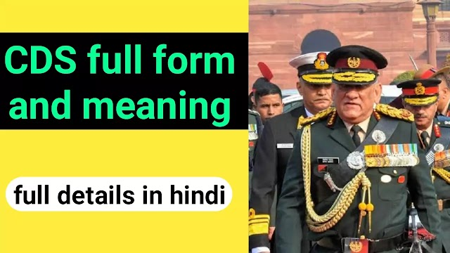 CDS full form and meaning in hindi full guide