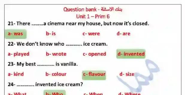 تعليم اللغة الانجليزية للصف السادس الابتدائي الفصل الدراسي الاول