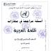 أسئلة مراجعة في مهارات اللغة العربية للصف السادس الابتدائي - الفصل الثاني