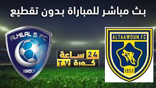 مشاهدة مباراة التعاون والهلال بث مباشر بتاريخ 23-05-2021 الدوري السعودي