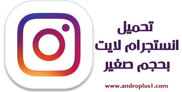 تنزيل تطبيق انستغرام لايت instagram lite apk