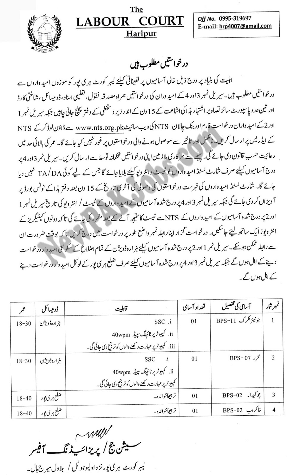 Labour-Court-Haripur-Latest-New-NTS-Jobs-2018