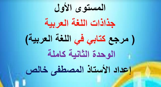 جذاذات اللغة العربية للوحدة الثانية كاملة بصيغة محينة مرجع كتابي في اللغة العربية المستوى الاول ابتدائي