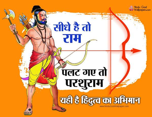 jai parshuram image download