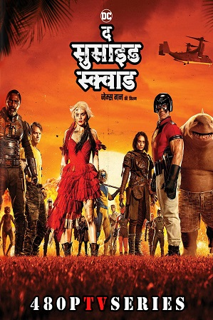 The Suicide Squad (2021) 1.3GB Full Hindi Dual Audio Movie Download 720p Web-DL