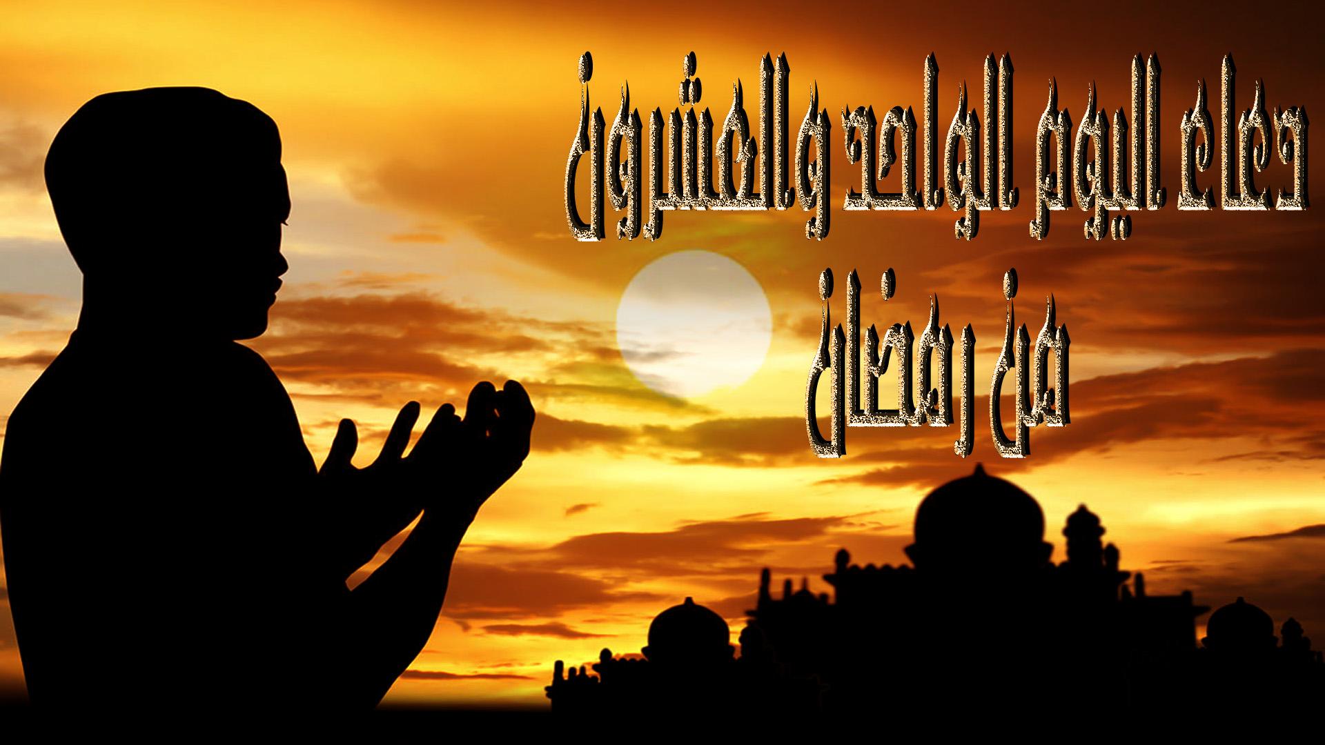 أدعية أيام شهر رمضان ( دعاء اليوم الواحد العشرون )