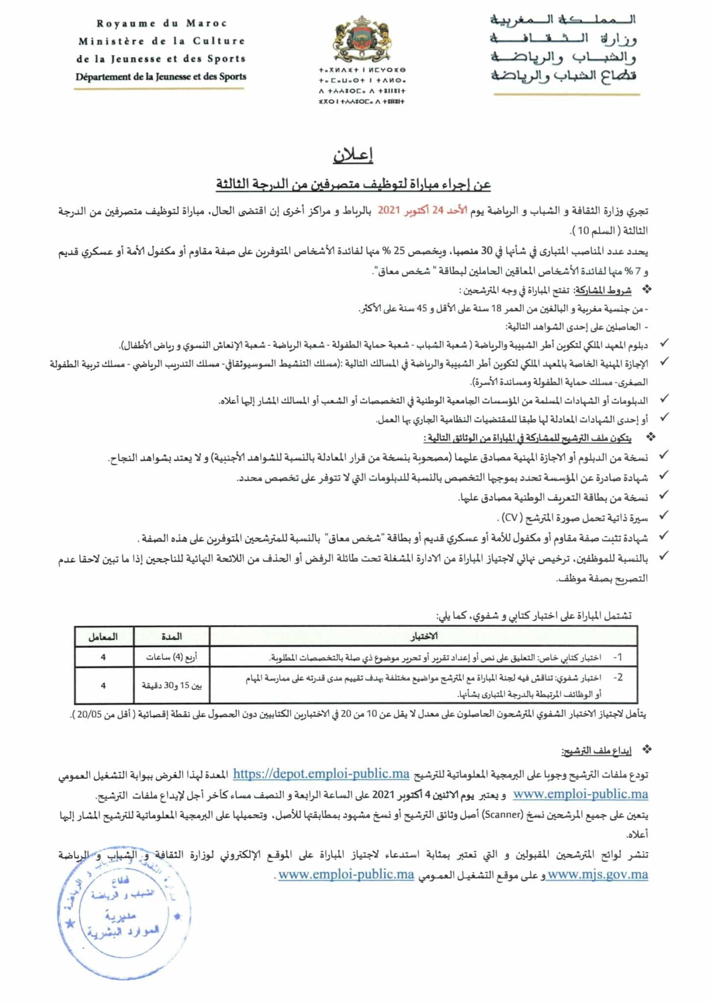 وزارة الثقافة والشباب والرياضة مباراة توظيف 37 منصب في عدة تخصصات آخر أجل لإيداع الترشيحات 4 اكتوبر 2021 Avisconcoursadm3
