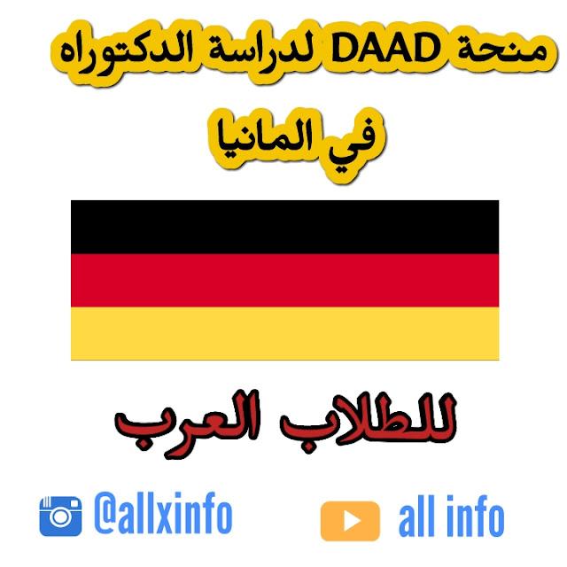 منحة DAAD لدراسة الدكتوراه للطلاب العرب