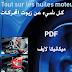 كتاب كل شيء عن زيوت المحركات PDF