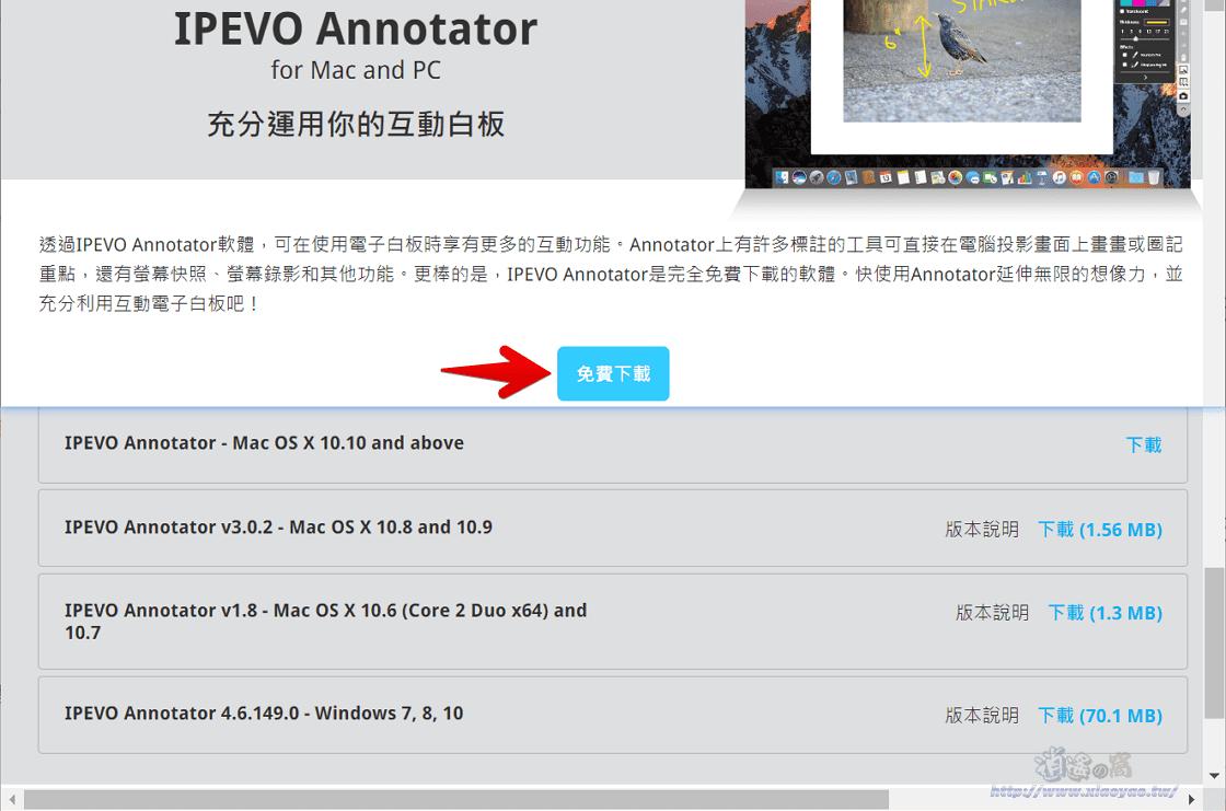 IPEVO Annotator 免費桌面畫筆軟體