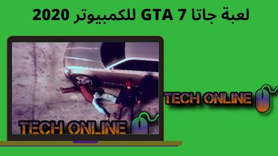 لعبة جاتا GTA 7 للكمبيوتر 2020