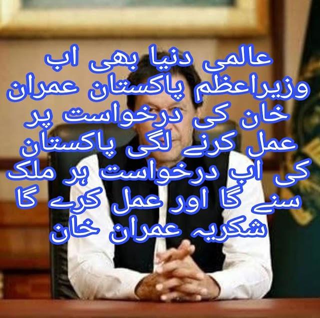 وزیراعظم عمران خان کی درخواست پر ایران نے 14 پاکستانی قیدیوں کو رہا کر دیا