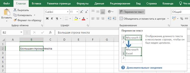 Как перенести текст в ячейке Excel