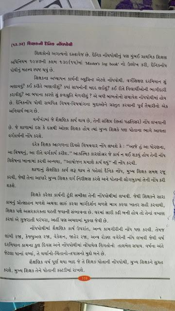 શાળાના મુખ્ય શિક્ષકે દૈનિકનોંધ (રોજનીશી) લખવી જોઈએ કે નહીં? રોજનીશી કેવી રીતે લખવી? રોજનીશીનું મહત્વ શું છે? રોજનીશી લખવાના નિયમો શું છે?