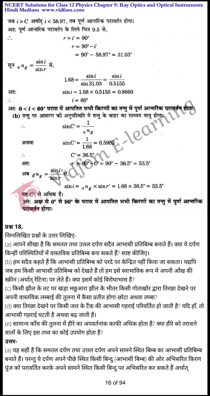 class 12 physics chapter 9 light hindi medium 16