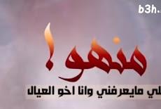 كلمات شيلة منهو اللي مايعرفني وانا أخو العيال مهنا العتيبي