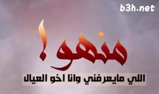 منهو اللي مايعرفني وانا أخو العيال