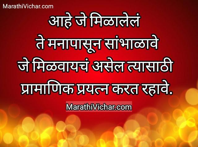 shayari on life marathi