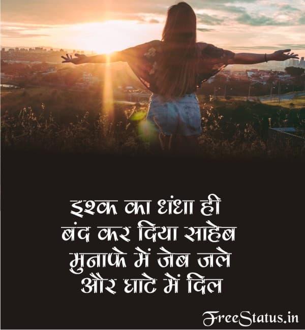 Ishq-Ka-Dhandha-Hi-Band-Kar-Diya-Sahab
