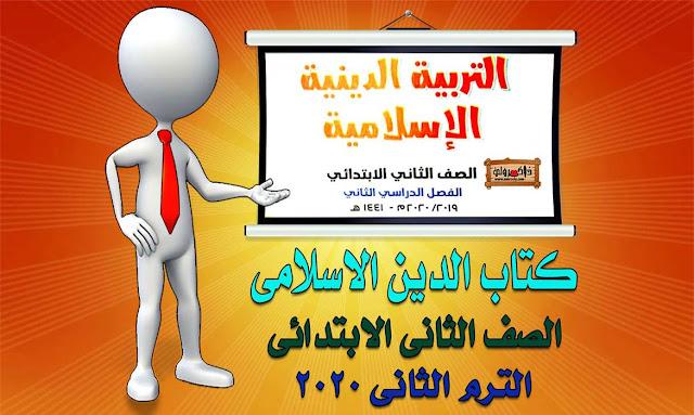 كتاب الوزارة الدين الاسلامى للصف الثانى الابتدائى الترم الثانى 2020