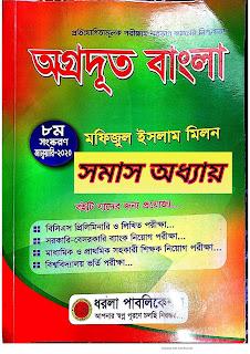 অগ্রদূত বাংলা বই (সমাস) pdf |অগ্রদূত বাংলা বই-মফিজুল ইসলাম মিলন