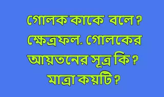 - what is sphere in bengali