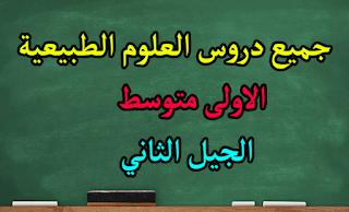ملخص دروس العلوم الطبيعية للسنة الاولى متوسط pdf